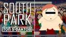 Топ 5 Фактов - Южный Парк [South Park]