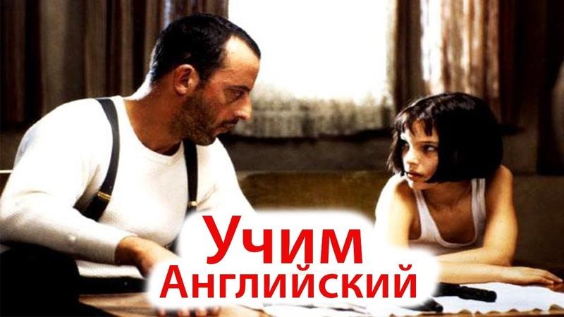 Английский по Фильмам Leon Диалог на крыше Фильм Леон Учить Английский