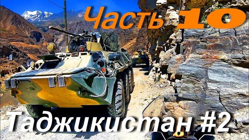 Мотопутешествие по Монголии и Средней Азии ЧАСТЬ 10 Таджикистан Памир 2
