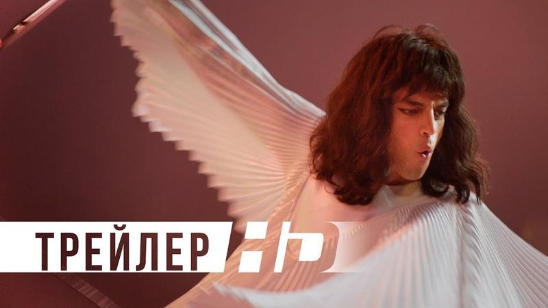 Богемская рапсодия | Официальный трейлер 3 | HD