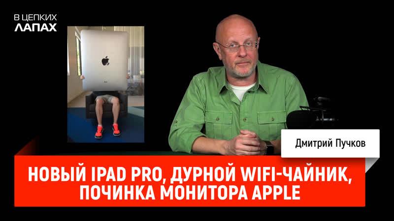Новый iPad Pro- дурной WiFi-чайник- починка монитора Apple.mp4.mp4