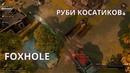 Foxhole: Кто дро**ит? Кто тупит? Я вообще ниндзя