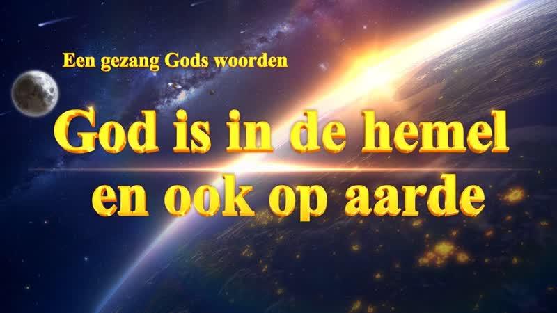 Gezang Gods woorden 'God is in de hemel en ook op aarde Nederlands