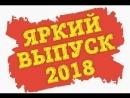 Выпуск_2018 Сюрприз для классного руководителя :)