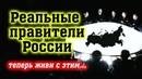 Вот КТО правит на Руси Только факты Откровение депутата