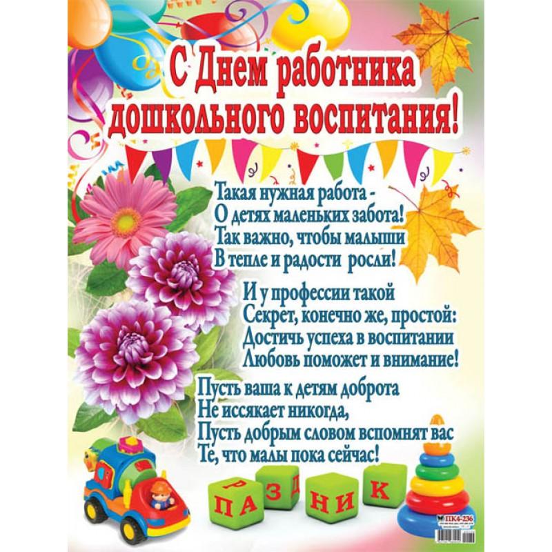 Открытки к дню воспитателя детского сада, днем рождения