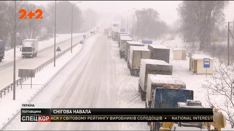 Негода в Україні паралізувала автошляхи в кількох регіонах