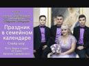 Праздник в семейном календаре. Заказать слайд-шоу. Видеограф-фотограф Виталий Саржевский.