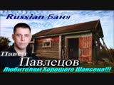 Павел Павлецов - Russian Баня 2017