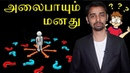 Wavering Mind Problem in Tamil Dr V S Jithendra