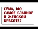 Сёма шо самое главное в женской красоте Одесский анекдот