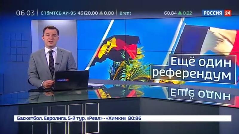 Новости на Россия 24 • Власти Франции согласовали референдум о независимости Новой Каледонии