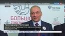 Новости на Россия 24 • В Российской государственной библиотеке начался Большой этнодиктант