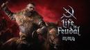 Life is Feudal: MMO на сервере Epleland гильдия Vityaz