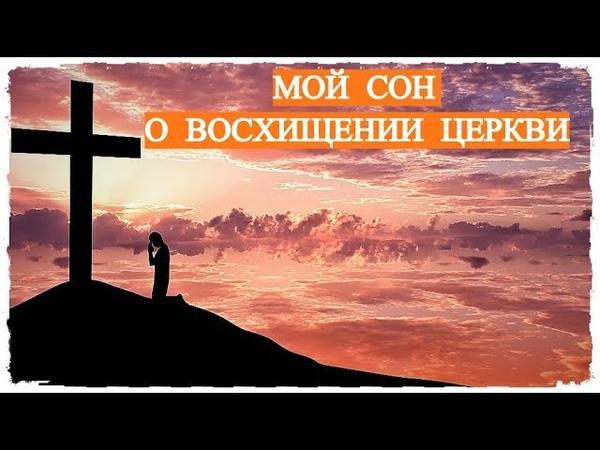 Мой Сон о Восхищении Церкви