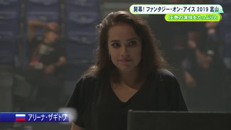 Алина Загитова BBT News cuts Fantasy on ice 2019 Toyama 15 06 2019