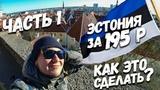 5 СТРАН ЗА 100 ЕВРО Часть 1. Таллин за 1 день