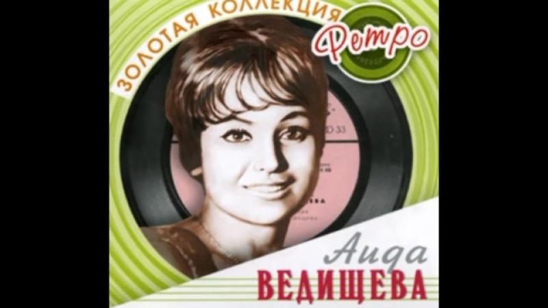 Аида Ведищева - Всё равно ты будешь мой