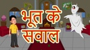 सफ़ेद भूत के सवाल | Hindi Cartoon Kahaaniyan | Moral Stories for Kids | Maha Cartoon TV XD