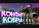 ЧИТЕРСКИЙ КОНФИГ КОБРЫ - CSGO