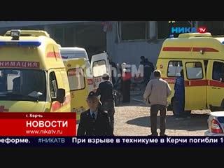 Взрыв и стрельба в колледже в Керчи. Трагедия глазами калужан