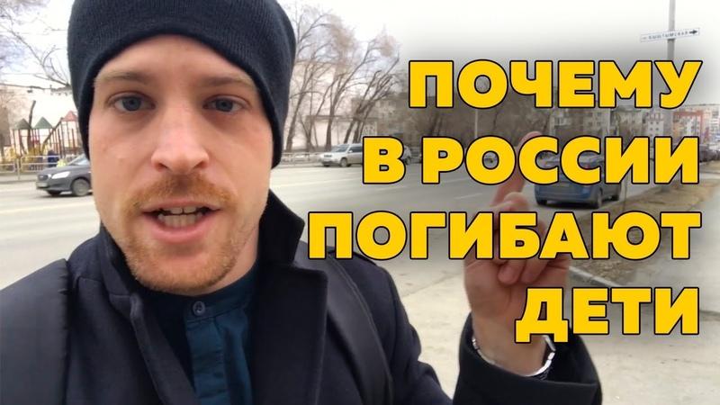 Почему в России погибают дети