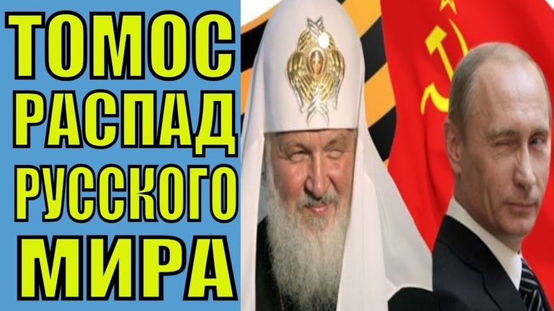 Путин и распадающийся «Русский мир» Как переписали историю Москвы и РПЦ МП.