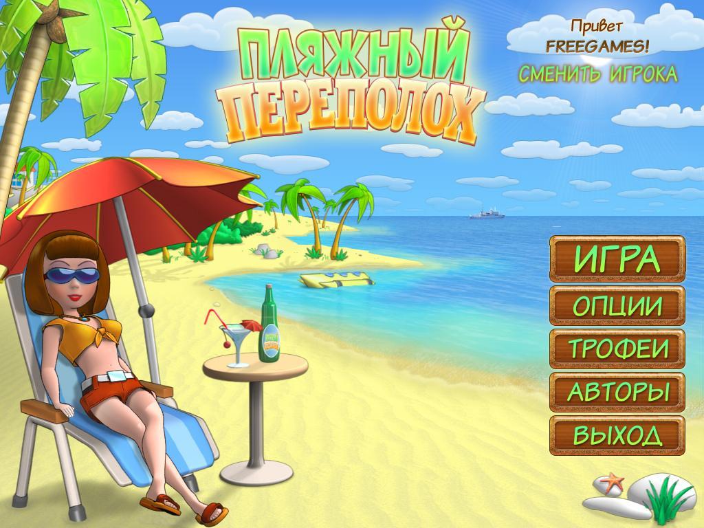 Пляжный переполох | Beach Party Craze (Rus)