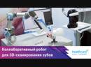 Роботизированная система для трехмерного сканирования зубов