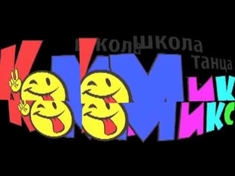 Школа танца Комикс Экзамены ансамбля 2018