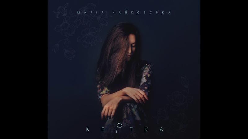 Марія Чайковська - Сонце