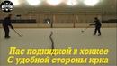 Пас подкидкой в хоккее. Техника передач в хоккее
