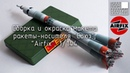 Сборка и окраска ракеты Союз, Airfix, 1/144. Build and painting of Soyuz rocket, Airfix, 1/144