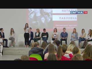 Выборы на Всероссийской смене лидеров ученического самоуправления в ВДЦ «Смена»