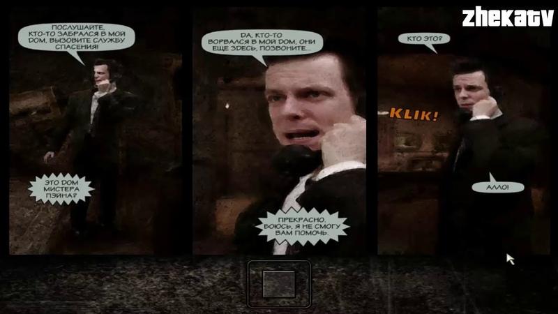 Прохождение Max Payne - Часть l. Воздушный Замок