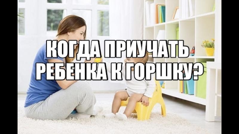 Когда можно приучать ребенка к горшку Как высаживать детей на горшок унтаз Советы маме беби блог мамский форум Психолог