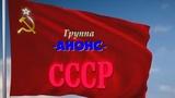Группа АНОНС - СССР (Ural Dance Mix &amp DJ.Albert 74)
