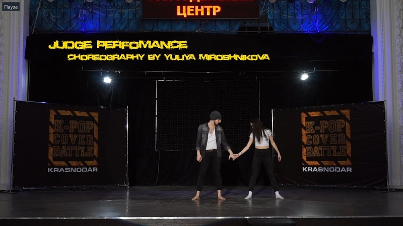 Judge Perfomance choreography by Yuliya Miroshnikova K pop Cover Battle Krasnodar