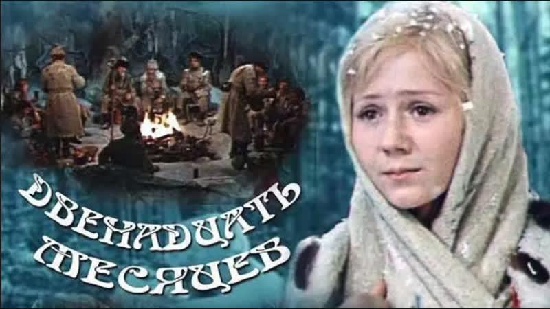 Двенадцать месяцев. фильм - сказка ( СССР 1972 год ) FullHD