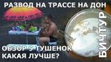 БичТур мошенники на трассе Дон М4, обзор тушенок. СПб Москва Сочи, автопутешествие на ВАЗ. День 4