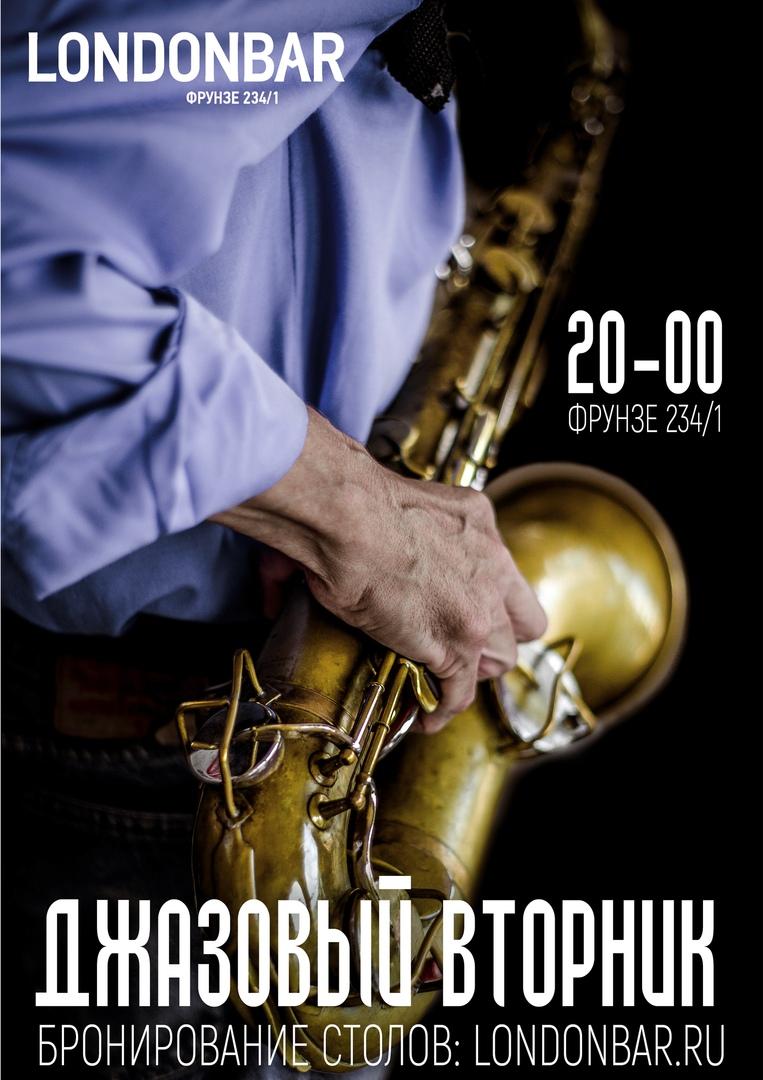 Афиша Jazz & fusion / Каждый вторник Londonbar