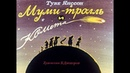 Диафильм Туве Янссон Муми тролль и комета