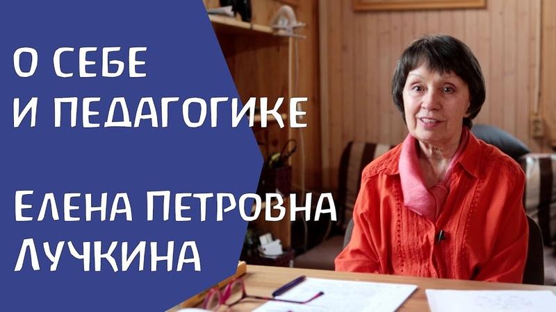 Елена П. Лучкина. О себе и вальдорфской педагогике