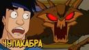 Чупакабра из мультсериала Приключения Джеки Чана способности проклятие фольклор