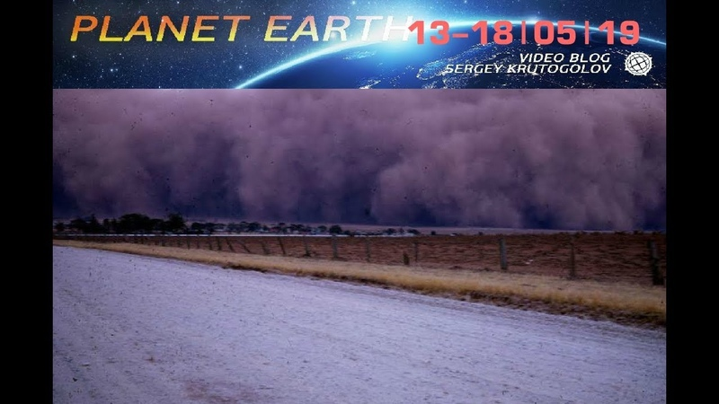 Пыльная буря Оман Что случилось на планете События недели