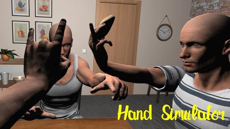 Hand Simulator ☯ БА-БАХ [КООПЕРАТИВ]