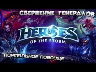 Heroes of the Storm. Портальное побоище. Свержение генералов. #21