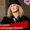 А. Иванов и группа «Рондо» в Максимилианс Казань