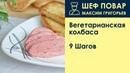 Вегетарианская колбаса . Рецепт от шеф повара Максима Григорьева