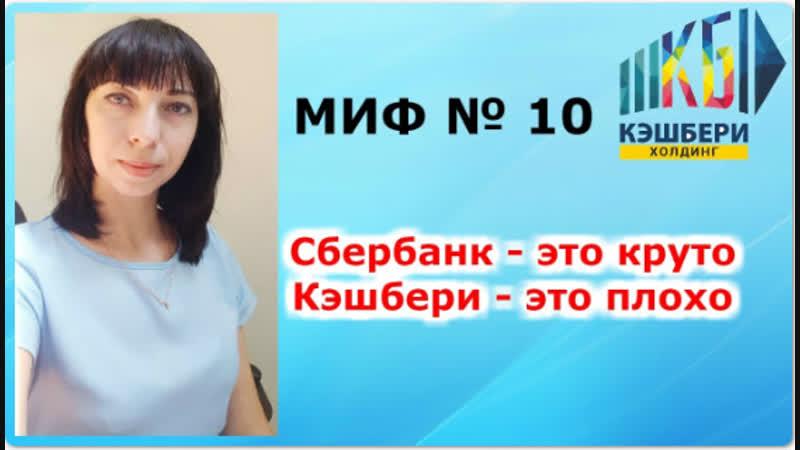 МИФ 10 КЭШБЕРИ И СБЕРБАНК landing 483508